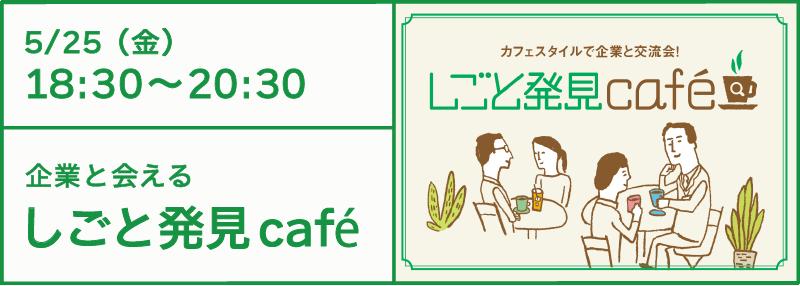 5/25 しごと発見café