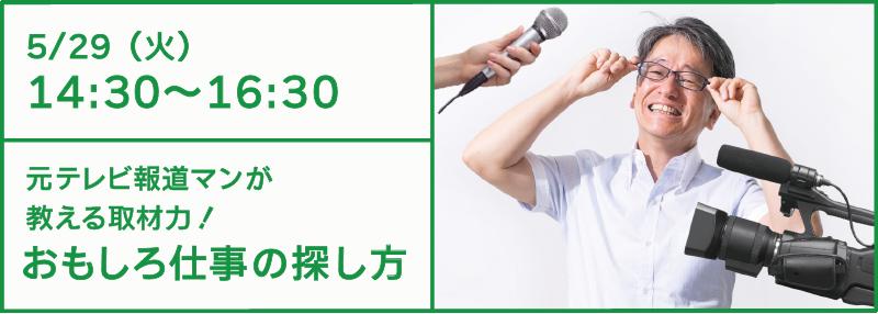 5/29 元テレビ報道マンが教える取材力!おもしろ仕事の探し方