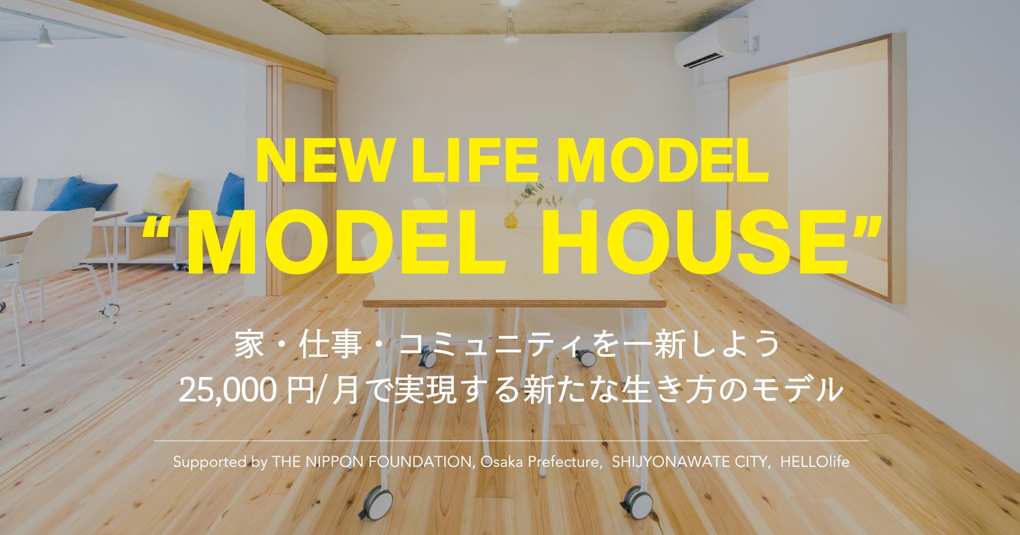 住宅つき就職支援プロジェクトMODELHOUSE
